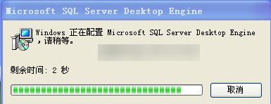 KIS专业版安装数据库msde时提示还有2秒(或者是其它的秒数)就不动了