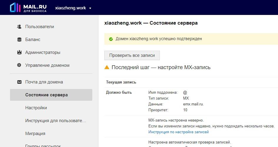 Mail.ru设置mx记录