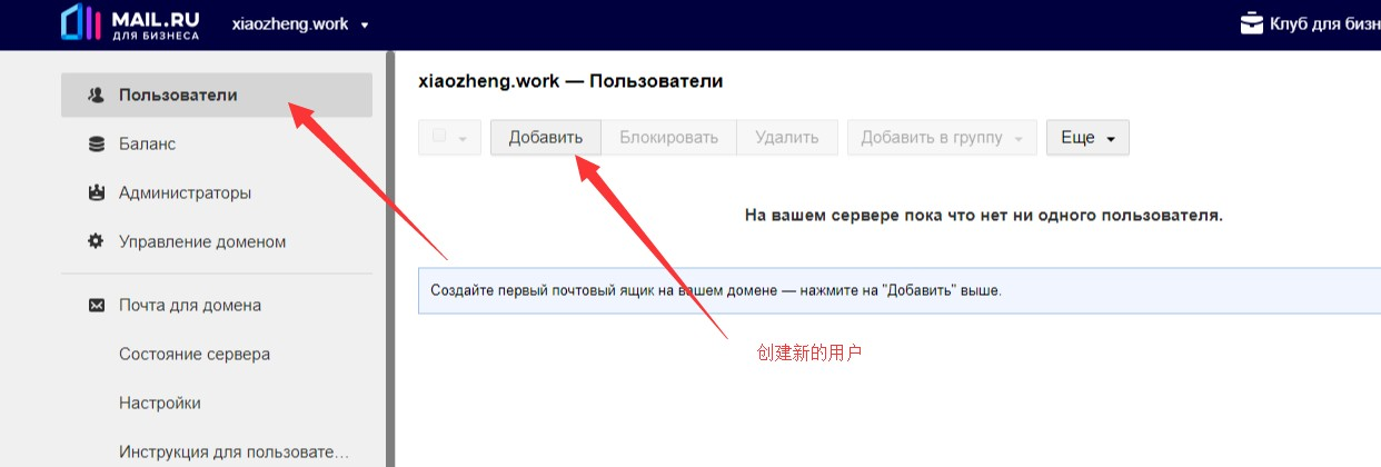 Mail.ru新建用户