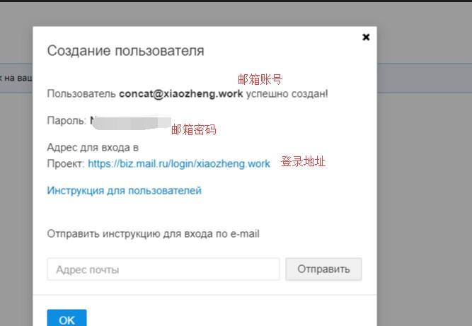Mail.ru新建用