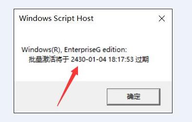 Windows10一键转换为企业版G 可以激活400年